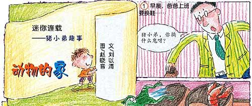 动物童话故事手抄报; 猪小弟很想成为动物学家; 猪小弟很想成为动物图片