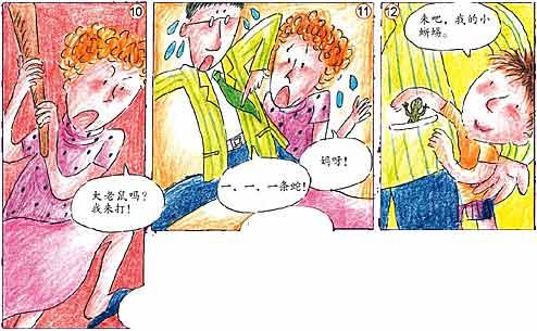 童话故事:动物的家(4)
