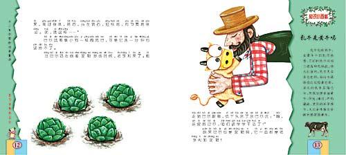 十二生肖注音童话-老鼠的故事图片