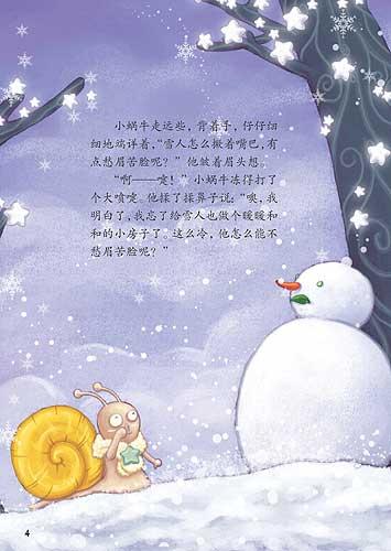 童话故事:冰蜜蜂(组图)