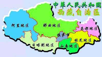 西藏地理概况及行政区划介绍(图)_新浪生活_新浪网