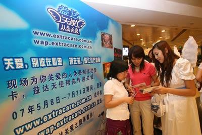 """""""益达天使""""在北京丰联广场向路人传递精美的手绘""""益达天使关爱明信片""""图片"""