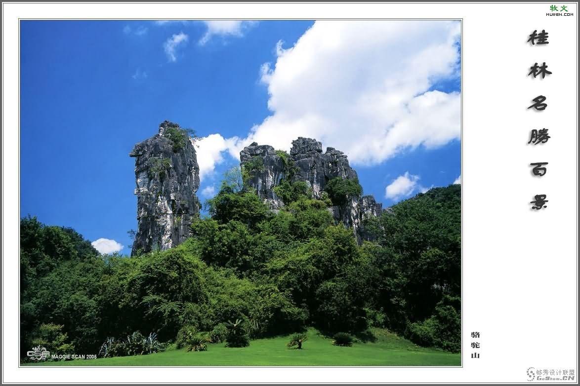 主题:桂林风景