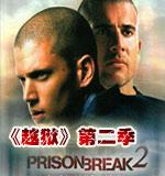 《越狱》第二季视频全集