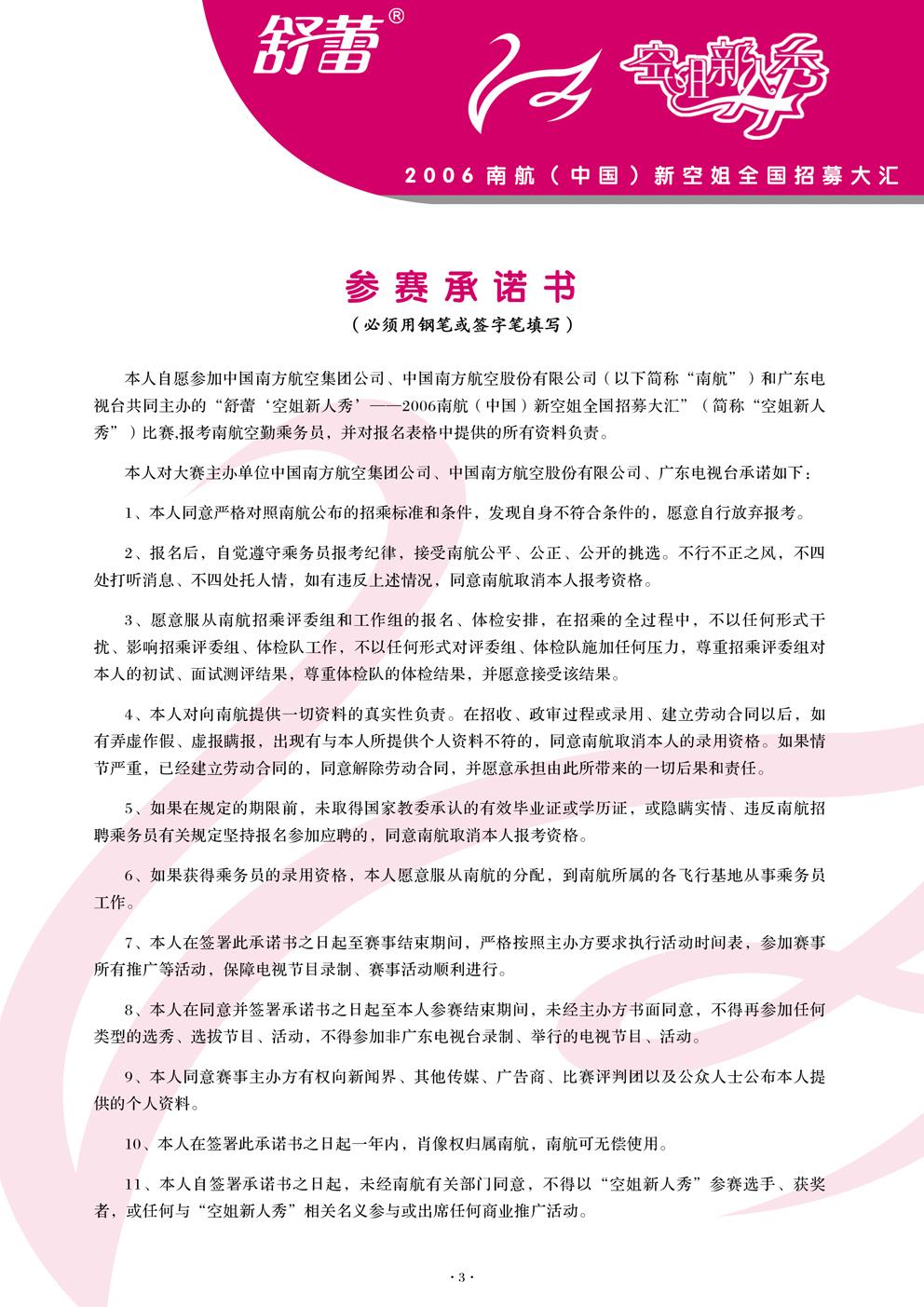 """南航""""空姐新人秀""""报名表格(4)"""