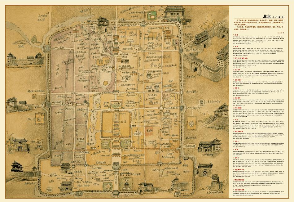 北京九门深处手绘地图