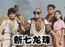 电影《新七龙珠》