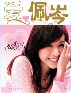 周杰伦/比起台湾第一美女主播的身份,周杰伦女友的名头更让侯佩岑...