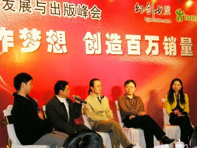 幻剑06网络文学峰会召开 探讨网络文学产业链