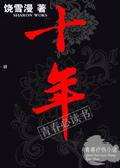 视频:国内首部电视小说《左耳》(2)