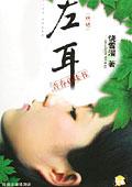 视频:国内首部电视小说《左耳》(4)