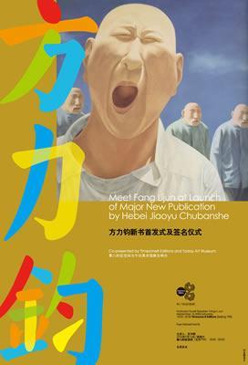 《今日中国艺术家》首发式将于16日北京举行
