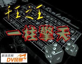 曼妥思搞笑DV大赛作品:千王之王《一柱擎天》