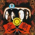 唐朝乐队:《梦回唐朝》