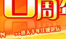 欢迎进入十年江湖论坛