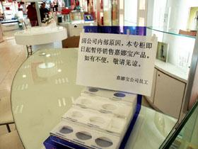与总部不和嘉娜宝化妆品昨日突然在华停业