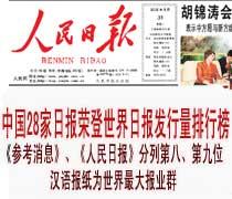 汉语为世界第一大日报语言其次是日语英语