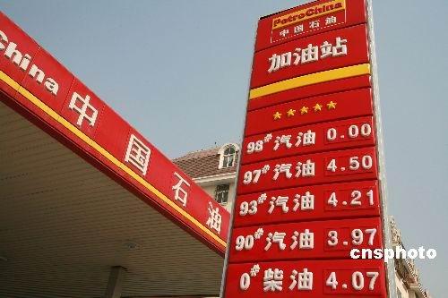 发改委酝酿近期将汽油价格再度上调0.5元到1元