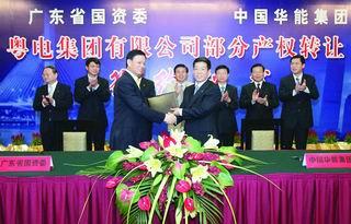 粤电部分产权转让中国华能迈产权多元化第一步