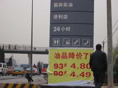 壳牌加入京城成品油优惠战3座加油站汽油降一角