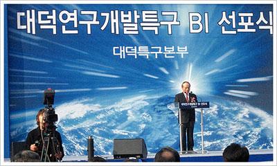 韩国大德研发特区
