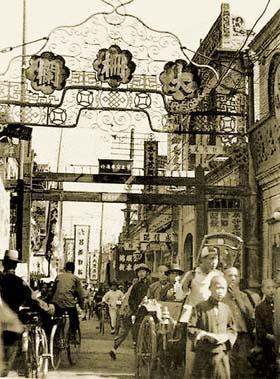 抗战时期的北京经济史(组图)