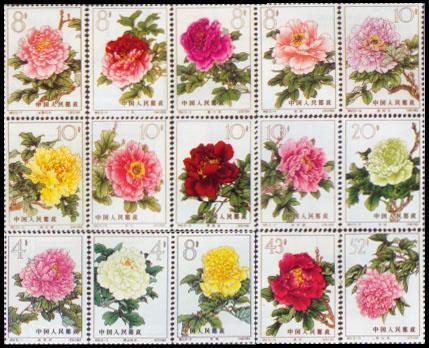 瑰丽无比特种邮票中五朵金花(5)