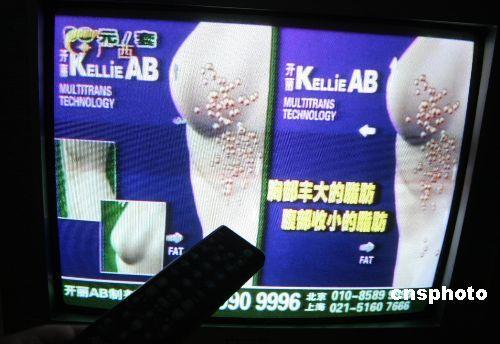 电视购物广告禁令形同虚设丰胸减肥物品仍叫卖