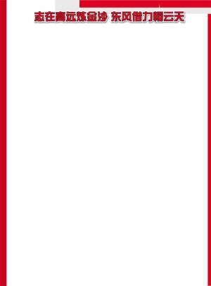 ppt 背景 背景图片 边框 模板 设计 相框 300_406 竖版 竖屏