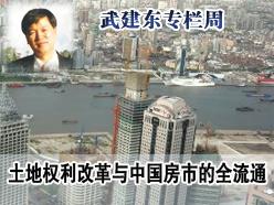 武建东:土地权利改革与中国房市的全流通