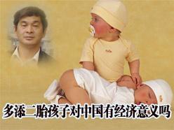李小平:多添二胎孩子对中国有经济意义吗