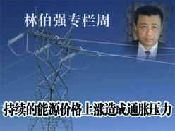 林伯强:持续大幅的能源价格上涨造成通胀压力