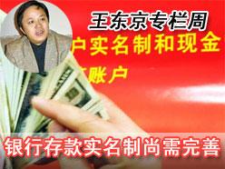 王东京:银行存款实名制尚需完善
