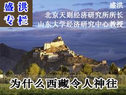 盛洪:为什么西藏令人神往