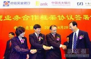 招商银行等四家股份制商业银行结盟卖基金(图)