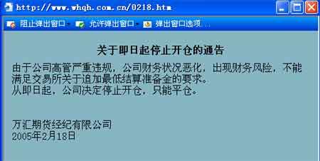 万汇期货:2005年2月18日公告