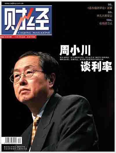 《财经》独家采访央行行长:周小川谈利率调整(7)