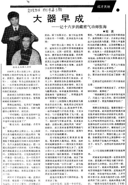 老照片回顾张海发迹史大器早成一直被宣传(图)