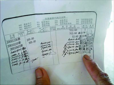 手写存单人款蒸发 广东农信社职员卷款潜逃背后