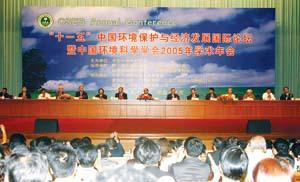 """""""'十一五'中国环境保护与经济发展国际论坛暨中国环境科学学会2005年学术年会""""在北京召开(图)"""