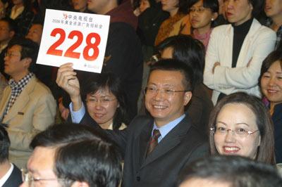 广州潘高寿药业股份有限公司连中四元