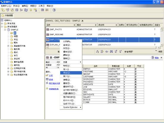大型数据库数据采集方法简介(05-12-23)(11)