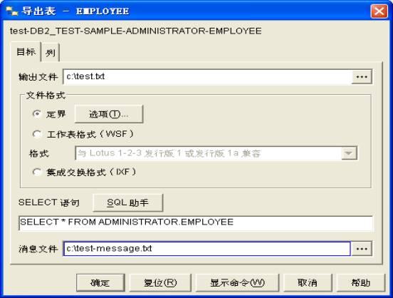 大型数据库数据采集方法简介(05-12-23)(12)
