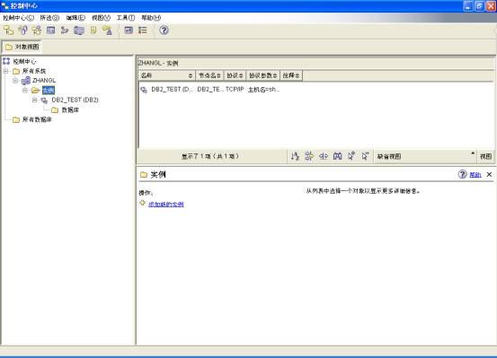 大型数据库数据采集方法简介(05-12-23)(8)