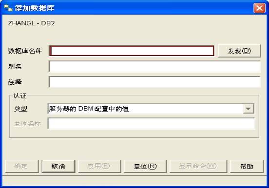 大型数据库数据采集方法简介(05-12-23)(9)