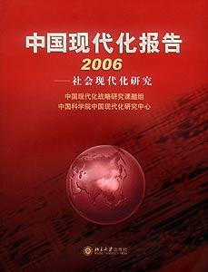 中国社会现代化路径图划定