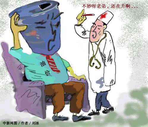 漫画组图:油价又涨了
