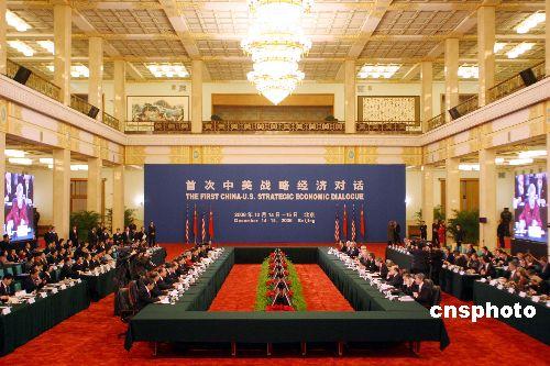 中美对话讨论发展之道吴仪强调中国发展非威胁
