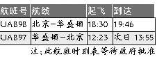 美联航北京―华盛顿不停站直飞最低3890元