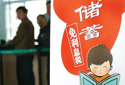 28委员提议取消利息税税务总局称一定程度赞同
